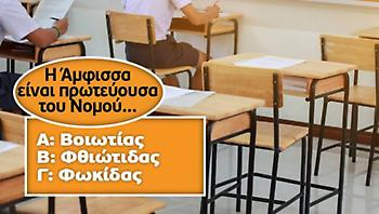 Πάνω από ένα λάθος ντροπή: Νομίζεις ότι ξέρεις την πρωτεύουσα αυτών των 20 νομών της Ελλάδας;