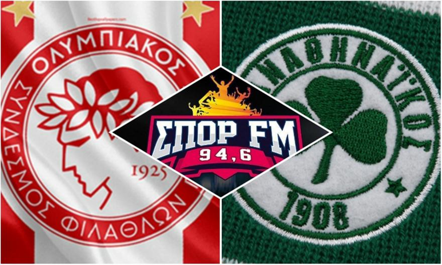 Πού θα κριθεί το ντέρμπι του Ολυμπιακού με τον Παναθηναϊκό; Ο ΣΠΟΡ FM 94,6 απαντάει...