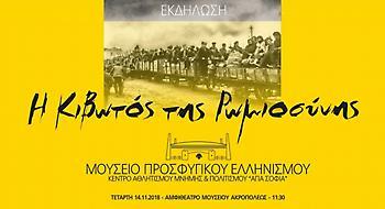 Παρουσίαση της Επιτροπής του Μουσείου Προσφυγικού Ελληνισμού!