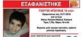Αίσιο τέλος: Βρέθηκε ο 12χρονος που είχε εξαφανιστεί από τo Ιλιον