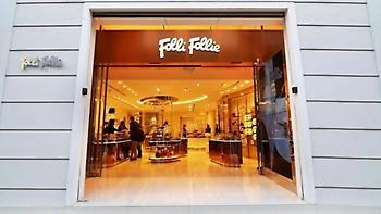 Νέα αίτηση της Folli Follie να υπαχθεί σε καθεστώς πτωχευτικής διαδικασίας