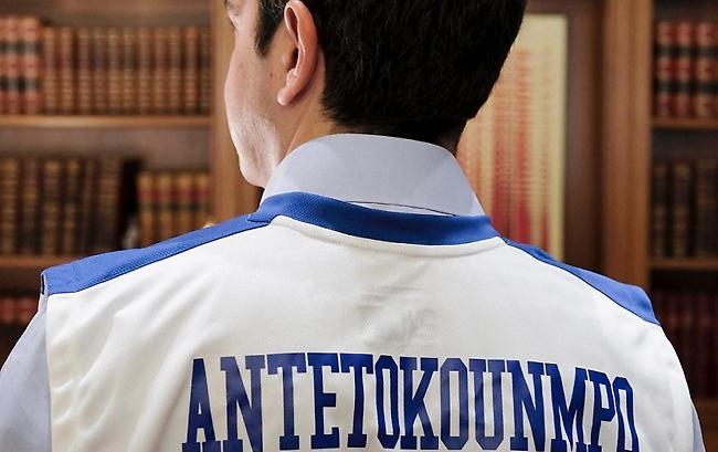 Φόρεσε φανέλα Αντετοκούνμπο ο Τσίπρας: «Σεβασμός και περηφάνια»