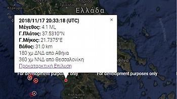 Σεισμός 4,1 Ρίχτερ στην Ηλεία