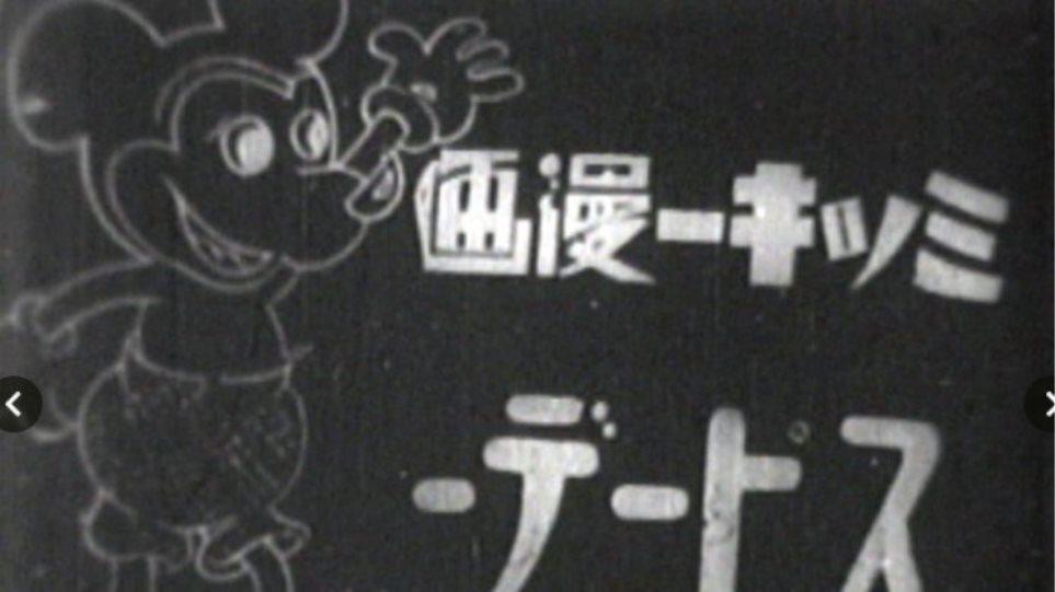 Βρέθηκε ο… πρόγονος του Μίκι Μάους στην Ιαπωνία!