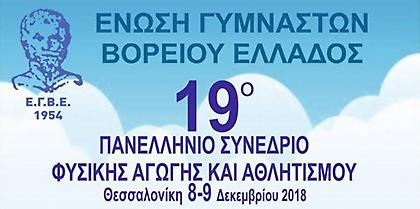 Τον Δεκέμβριο το πανελλήνιο συνέδριο Φυσικής Αγωγής Γυμναστών Βορείου Ελλάδος