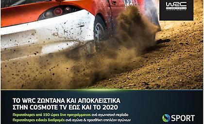 Μέχρι το 2020 στα κανάλια COSMOTE Sport το WRC