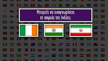 Πάνω από 8/10 κανείς: Νομίζεις ότι μπορείς να αναγνωρίσεις τις σημαίες αυτών των 10 χωρών;