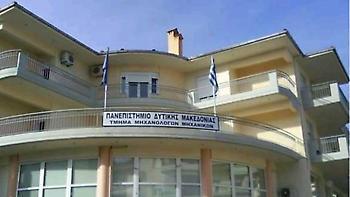 Κατάληψη φοιτητών στο Πανεπιστήμιο Δυτικής Μακεδονίας