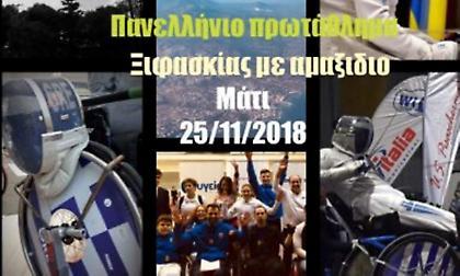 Στο Μάτι το πανελλήνιο πρωτάθλημα ξιφασκίας με αμαξίδιο