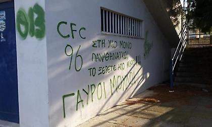 Διαχωρίζουν τη θέση τους και αποκαθιστούν τις ζημιές οι οργανωμένοι του Παναθηναϊκού στη Χίο