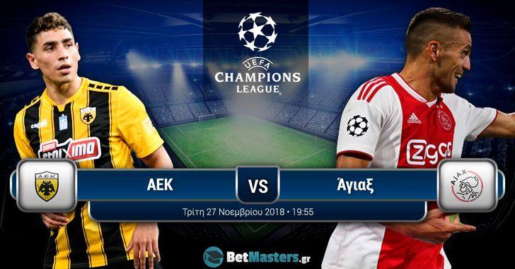 ΑΕΚ: Κερδίζει τον Άγιαξ και βλέπει… πρόκριση
