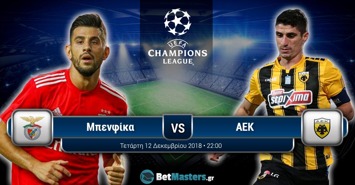 Μπενφίκα - ΑΕΚ: Το πρώτο διπλό στο Champions League;