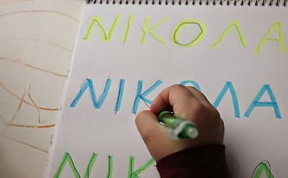 Απίθανα πράγματα που δεν ξέρετε για το όνομα Νίκος