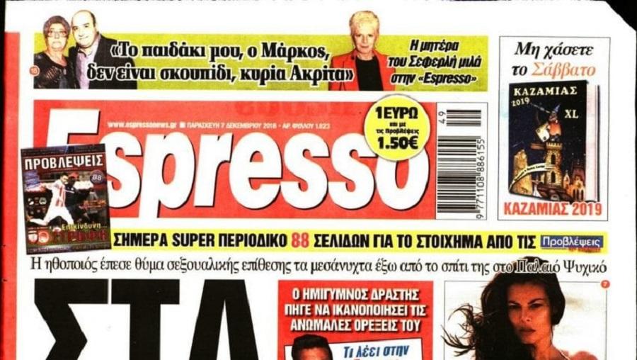 Απίστευτη απόφαση για την εφημερίδα Espresso - Αλλάζει χέρια το όνομα