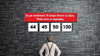 Τεστ ευφυΐας: Αν απαντήσεις σωστά και στις 10 ερωτήσεις τότε το IQ σου είναι πάνω από 150