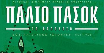 Βιβλίο Το Παλιό ΠΑΣΟΚ το Ορθόδοξο - Η Βάνα Μπάρμπα στην παρουσίαση