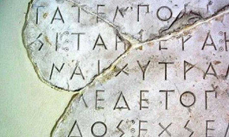 Χαίρε ημάς το πλατύφυλλο: Aυτές είναι οι δημοφιλέστερες ύβρεις στα Αρχαία Ελληνικά