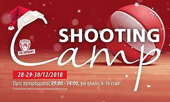 Διοργανώνουν shooting camp οι Ακαδημίες του Ολυμπιακού