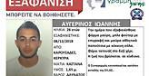 Τραγική κατάληξη για 26χρονο: Βρέθηκε απαγχονισμένος στην Κέρκυρα