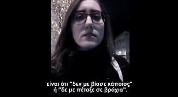 Ελένη Τοπαλούδη: Το βίντεο που έγινε viral λίγες ημέρες μετά την άγρια δολοφονία (vid)