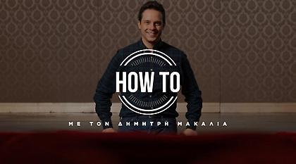 How to Video: Γίνε καλύτερος σε λίγα λεπτά