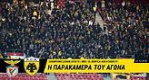 Το «αντίο» της ΑΕΚ στο Champions League (video)