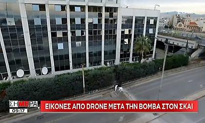 Εικόνες από drone μετά την βόμβα στον ΣΚΑΪ