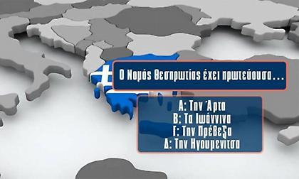 Κουίζ: Μόνο 1/100 μπορεί να βρει την πρωτεύουσα αυτών των 20 νομών της Ελλάδας. Εσύ;