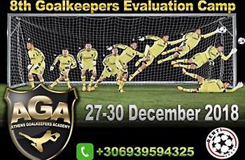 Καμπ τερματοφυλάκων από την Athens Goalkeepers Academy