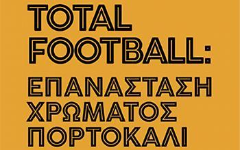 Total Football: Επανάσταση χρώματος πορτοκαλί