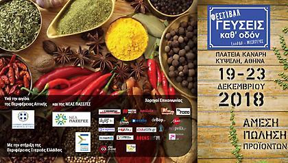 Φεστιβάλ Γεύσεις καθ' Οδόν: 19 με 23 Δεκεμβρίου στην πλατεία Κανάρη