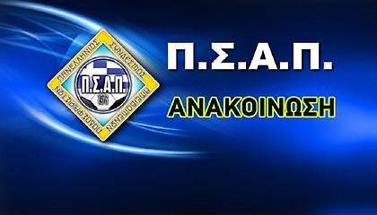 ΠΣΑΠ: «Το ελληνικό ποδόσφαιρο αιμορραγεί»
