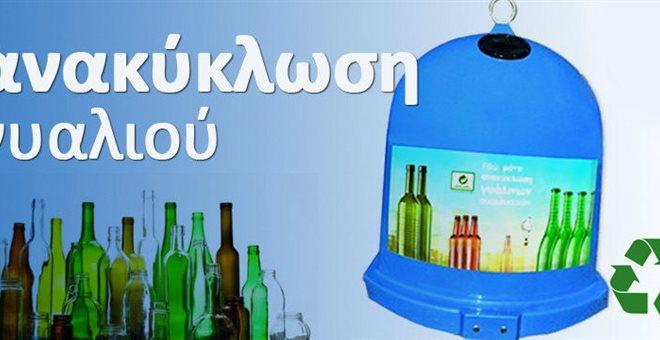 Μπλέ κώδωνες για την ανακύκλωση γυαλιού