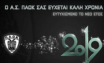 «Καλή χρονιά» από τον Ερασιτέχνη ΠΑΟΚ