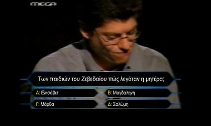 Η ερώτηση των 50 εκατομμυρίων:Εσύ θα απαντούσες σωστά στην πιο πονηρή ερώτηση του «Εκατομμυριούχου»;