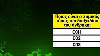 Θα απαντήσεις πρώτος 10 ερωτήσεις χημείας που ξέρει και ένα 10άχρονο;