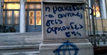 Χίος: Βεβήλωσαν το Μητροπολιτκό Ναό - Ύβρεις σε όσους αντιδρούν στη συμφωνία