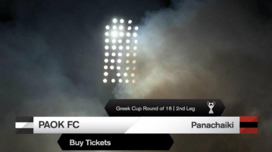 Κυκλοφορούν τα εισιτήρια του ΠΑΟΚ με την Παναχαϊκή