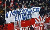 Μήνυμα του Ολυμπιακού για τη Μακεδονία