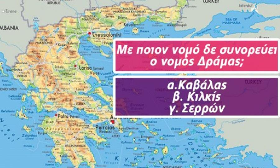 8/10 ρεκόρ: Θα είσαι ο πρώτος που θα κάνει 10/10 στο δύσκολο κουίζ ελληνικής γεωγραφίας;