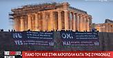 Δύο πανό κατά των Πρεσπών κρέμασε το ΚΚΕ στην Ακρόπολη