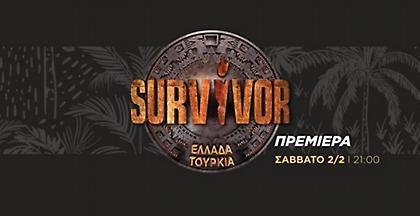Survivor 2019: Ποιοι είναι οι 12 παίχτες της τουρκικής ομάδας (φωτό + video)