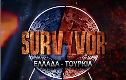 Πρεμιέρα απόψε για το Survivor – Αυτοί είναι οι παίκτες Ελλάδας και Τουρκίας (vids)