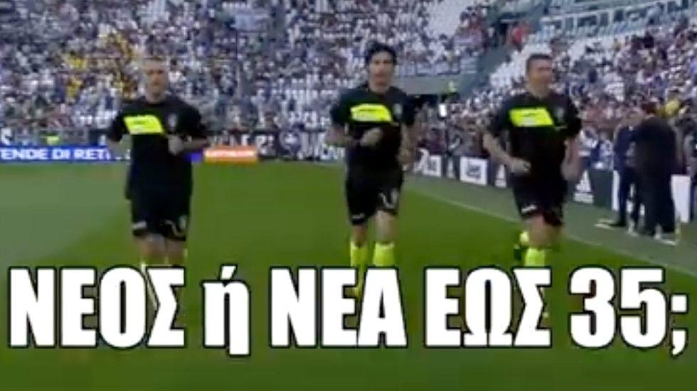 ΕΠΣ Χανίων: Βίντεο - έπος με ύμνο Τσάμπιονς Λιγκ για κάλεσμα σε νέους διαιτητές