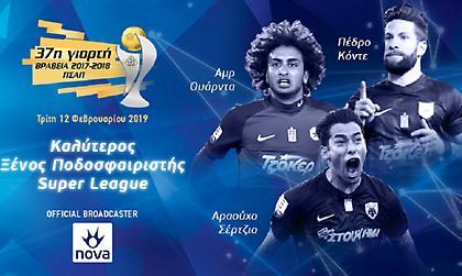 Αυτοί είναι οι τρεις υποψήφιοι του ΠΣΑΠ για τον καλύτερο ξένο ποδοσφαιριστή