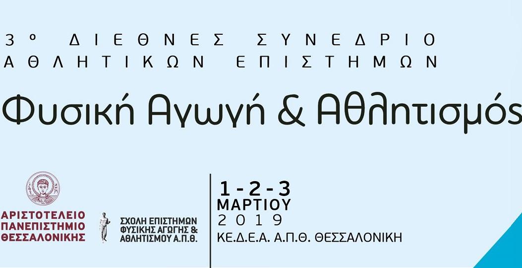 «Φυσική Αγωγή και Αθλητισμός», ραντεβού στη Θεσσαλονίκη