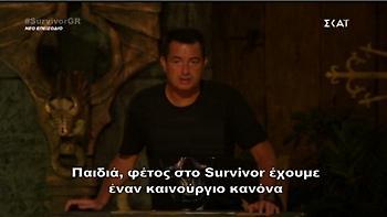 Survivor: Νέα αποχώρηση λόγω τραυματισμού - Ο νέος κανόνας που ανακοίνωσε ο Acun