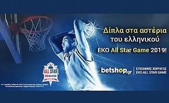 Με την στήριξη της betshop.gr το ΕΚΟ All Star Game 2019