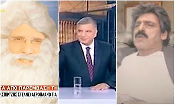 Ράδιο Αρβύλα: Ο… Θεός Αυτιάς, η ερώτηση στον Πατούλη και η απολαυστική συνέντευξη με τον Πολάκη