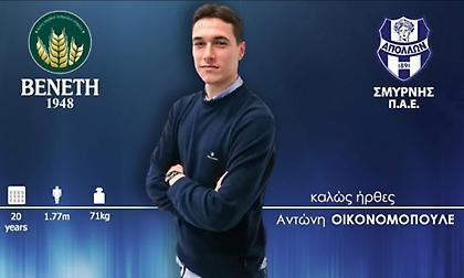 Ανακοίνωσε Οικονομόπουλο ο Απόλλων Σμύρνης